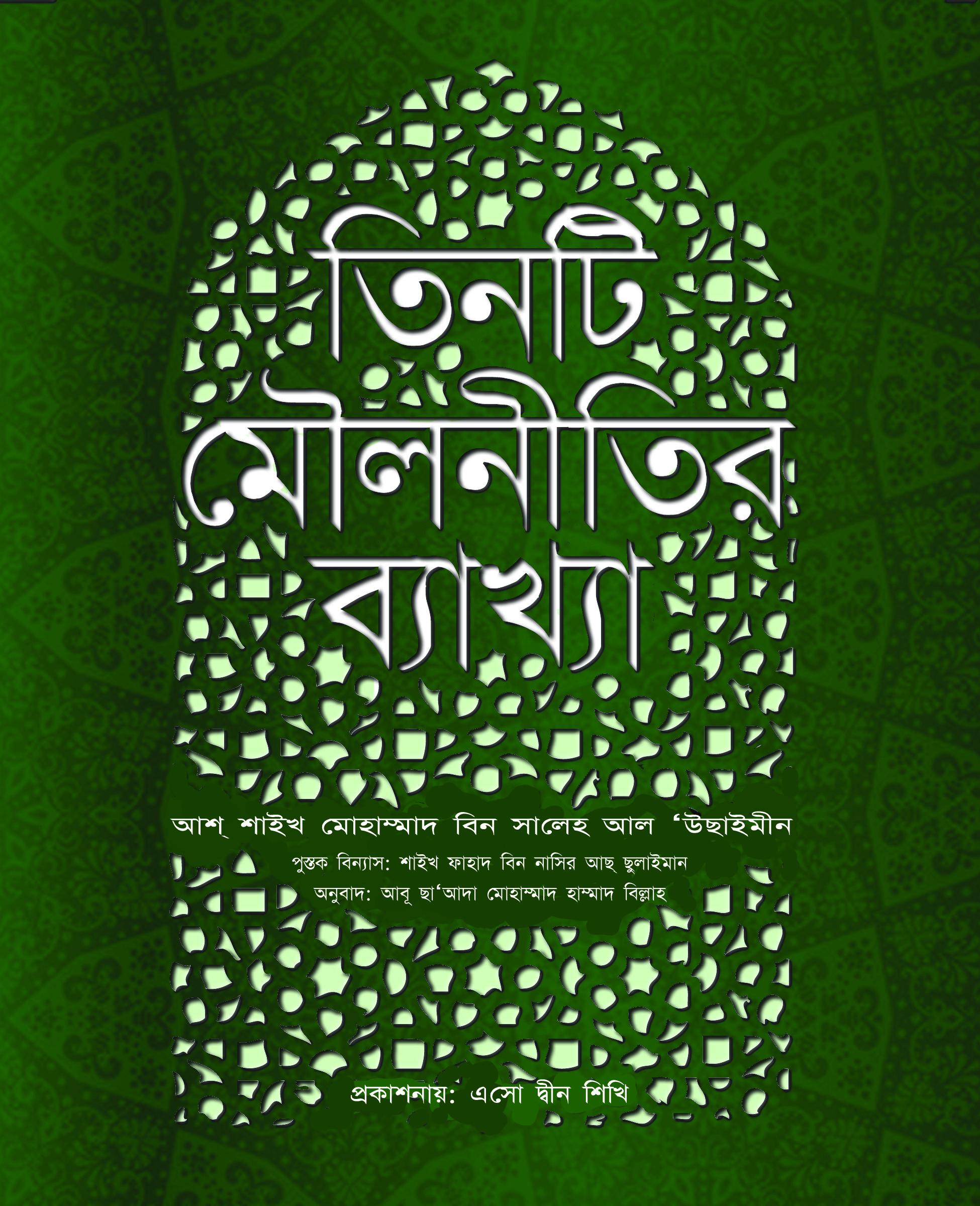 পুস্তক প্রকাশনা: তিনটি মৌলনীতির ব্যাখ্যা