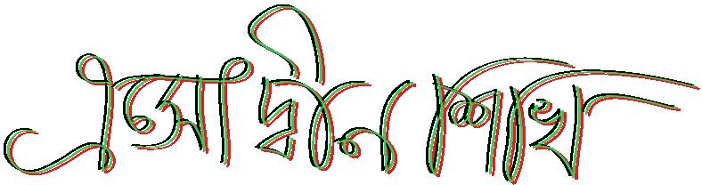 Esho Din Shikhi